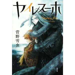 著:菅野雪虫 出版社:講談社 発行年月:2018年06月