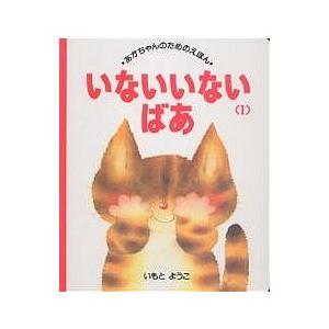 いないいないばあ 1 / いもとようこ / 子供 / 絵本|bookfan