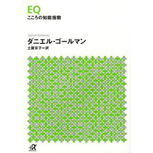 EQ こころの知能指数 / ダニエル・ゴールマン / 土屋京子
