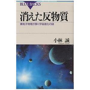 著:小林誠 出版社:講談社 発行年月:1997年06月 シリーズ名等:ブルーバックス B−1174
