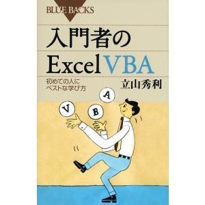 入門者のExcel VBA 初めての人にベストな学び方 / 立山秀利|bookfan