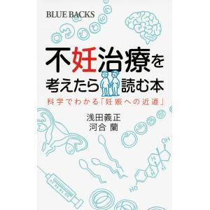 不妊治療を考えたら読む本 科学でわかる「妊娠への近道」 / 浅田義正 / 河合蘭