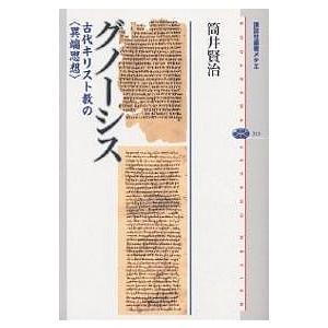 グノーシス 古代キリスト教の〈異端思想〉 / 筒井賢治 bookfan