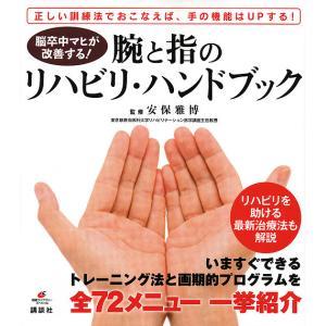 脳卒中マヒが改善する!腕と指のリハビリ・ハンドブック / 安保雅博