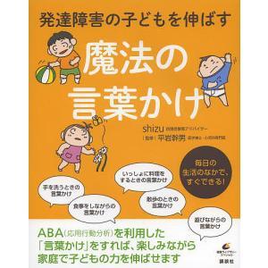 発達障害の子どもを伸ばす魔法の言葉かけ / shizu / 平岩幹男