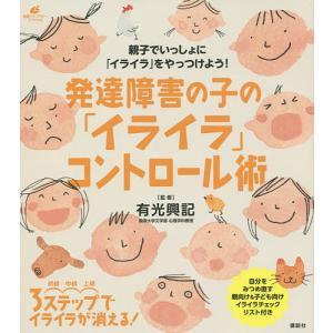 発達障害の子の「イライラ」コントロール術 / 有光興記
