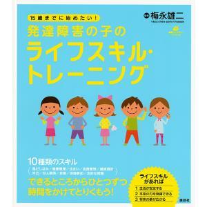 15歳までに始めたい!発達障害の子のライフスキル・トレーニング / 梅永雄二
