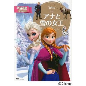 アナと雪の女王 2〜4歳向け / 斎藤妙子