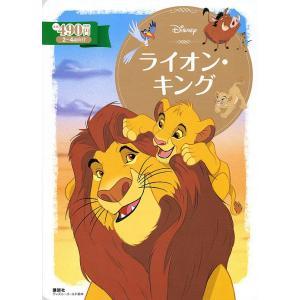 ライオン・キング 2〜4歳向け / 斎藤妙子