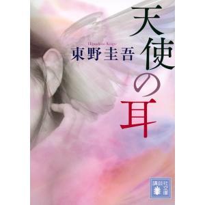 天使の耳 / 東野圭吾 bookfan