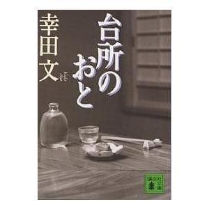 台所のおと / 幸田文 bookfan