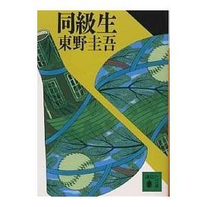 著:東野圭吾 出版社:講談社 発行年月:1996年08月 シリーズ名等:講談社文庫