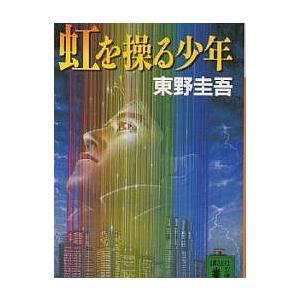 虹を操る少年 / 東野圭吾
