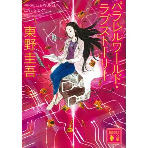 パラレルワールド・ラブストーリー / 東野圭吾 bookfan
