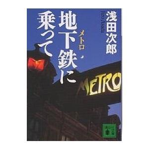 著:浅田次郎 出版社:講談社 発行年月:1999年12月 シリーズ名等:講談社文庫