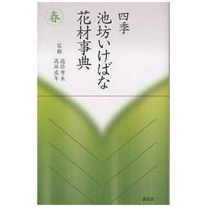 四季池坊いけばな花材事典 春|bookfan