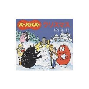 バーバパパのクリスマス / アネット・チゾン / タラス・テイラー / 山下明生 / 子供 / 絵本 bookfan