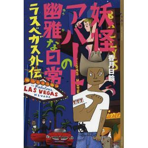 妖怪アパートの幽雅な日常 ラスベガス外伝 / 香月日輪 bookfan