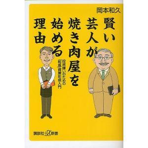 賢い芸人が焼き肉屋を始める理由 投資嫌いのための「和風」資産形成入門 / 岡本和久