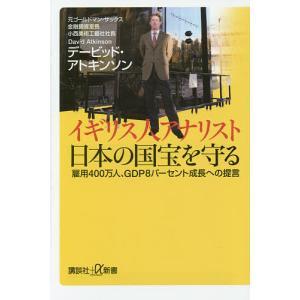 イギリス人アナリスト日本の国宝を守る 雇用400万人、GDP8パーセント成長への提言 / デービッド・アトキンソン|bookfan