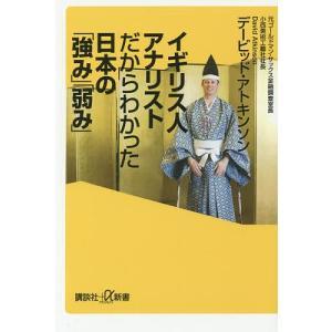 イギリス人アナリストだからわかった日本の「強み」「弱み」 / デービッド・アトキンソン|bookfan