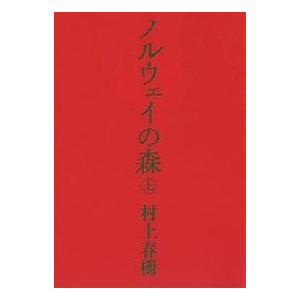 ノルウェイの森 上 / 村上春樹|bookfan