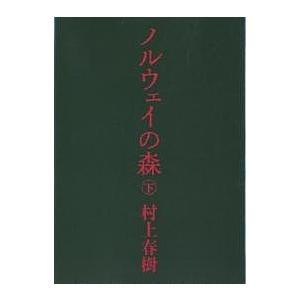 著:村上春樹 出版社:講談社 発行年月:2004年09月 シリーズ名等:講談社文庫
