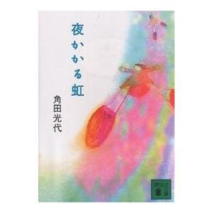 夜かかる虹 / 角田光代|bookfan