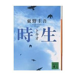 著:東野圭吾 出版社:講談社 発行年月:2005年08月 シリーズ名等:講談社文庫