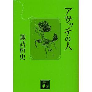 著:諏訪哲史 出版社:講談社 発行年月:2010年07月 シリーズ名等:講談社文庫 す36−1