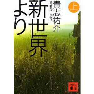 著:貴志祐介 出版社:講談社 発行年月:2011年01月 シリーズ名等:講談社文庫 き60−1