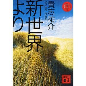 著:貴志祐介 出版社:講談社 発行年月:2011年01月 シリーズ名等:講談社文庫 き60−2
