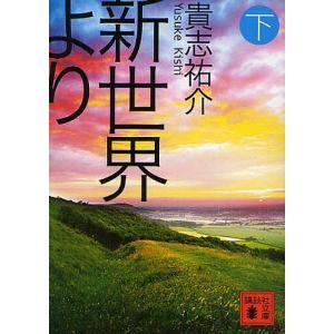 著:貴志祐介 出版社:講談社 発行年月:2011年01月 シリーズ名等:講談社文庫 き60−3
