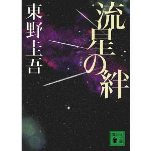 流星の絆 / 東野圭吾 bookfan