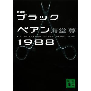 ブラックペアン1988 新装版/海堂尊