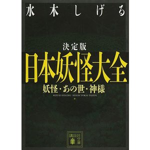 日本妖怪大全 妖怪・あの世・神様 決定版 / 水木しげる|bookfan