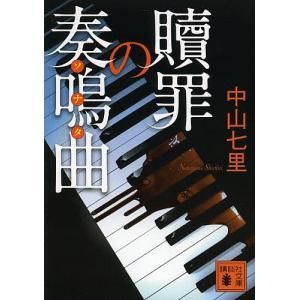 贖罪の奏鳴曲(ソナタ)/中山七里