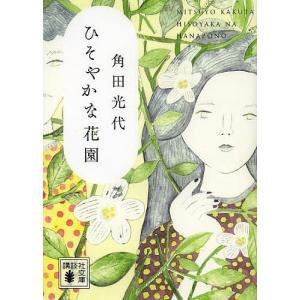 ひそやかな花園 / 角田光代|bookfan