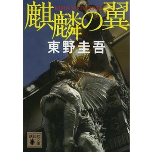 麒麟の翼/東野圭吾