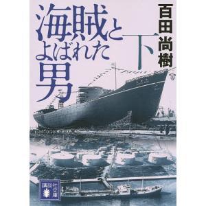 海賊とよばれた男 下 / 百田尚樹