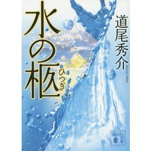 水の柩/道尾秀介
