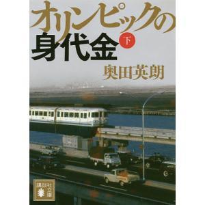 オリンピックの身代金  下    / 奥田英朗  著 - 講談社の商品画像|ナビ