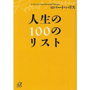 人生の100のリスト / ロバート・ハリス