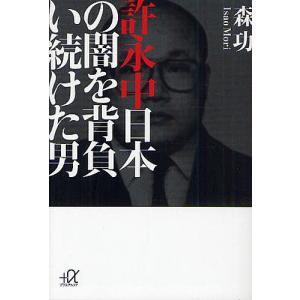 許永中 日本の闇を背負い続けた男 / 森功