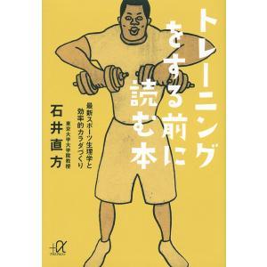 トレーニングをする前に読む本 最新スポーツ生理学と効率的カラダづくり / 石井直方|bookfan