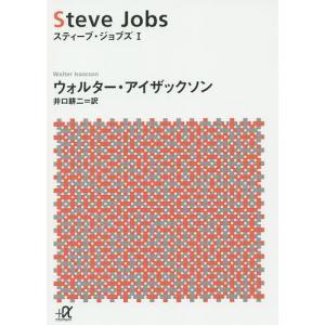 スティーブ・ジョブズ 1 / ウォルター・アイザックソン / 井口耕二|bookfan