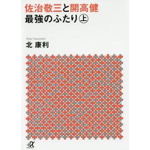 佐治敬三と開高健最強のふたり 上 / 北康利
