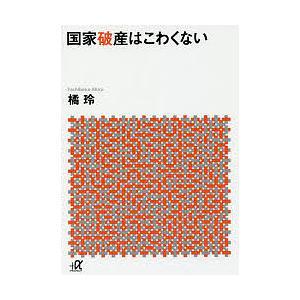 著:橘玲 出版社:講談社 発行年月:2018年01月 シリーズ名等:講談社+α文庫 G98−7
