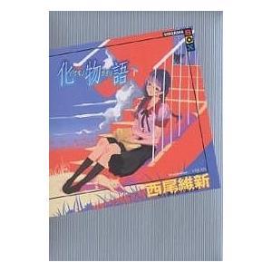 著:西尾維新 出版社:講談社 発行年月:2006年12月 シリーズ名等:講談社BOX