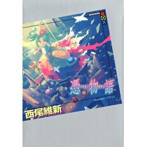 憑物語 / 西尾維新|bookfan